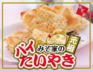 menu01taiyaki